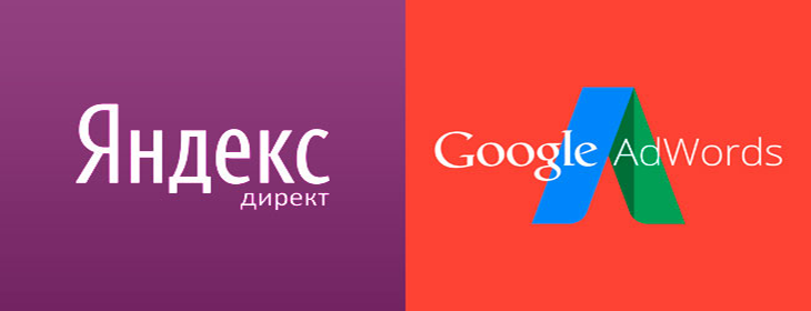 google adwords ads или yandex direct