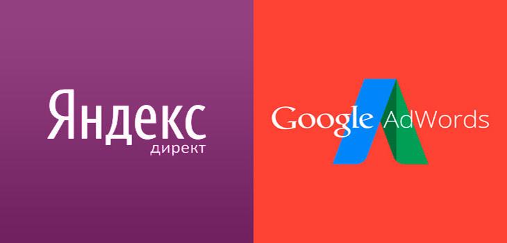 google adwords ads или yandex direct